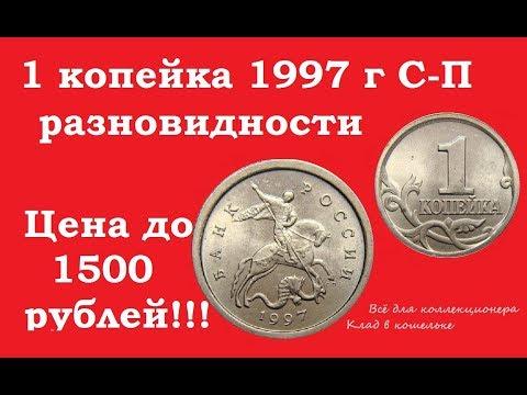 обильно текут 1 копейка 1997 года цена стоимость монеты для