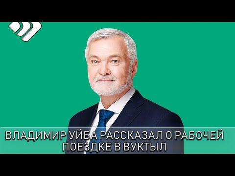 Владимир Уйба рассказал о рабочей поездке в Вуктыл