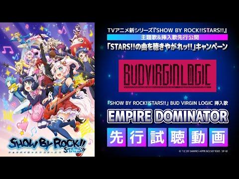 【STARS!!新曲公開】BUD VIRGIN LOGIC「EMPIRE DOMINATOR」先行試聴!!