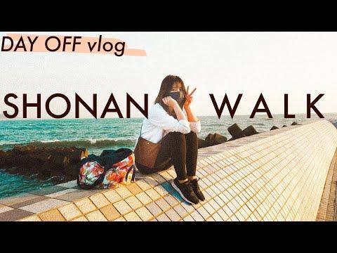 【休日vlog】湘南ウォーキング!健康的なホリデー