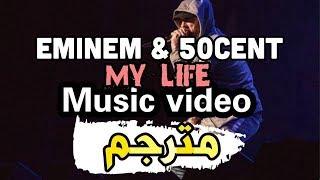 50 cent - my life ft. eminem adam levine مترجمة