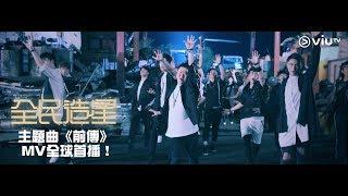 《全民造星》主題曲《前傳》 MV全球首播! - YouTube YouTube 影片