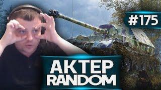 АкТер vs Random #175 | ПОДСТАВА!