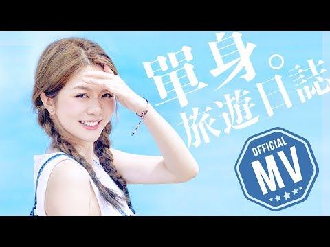 曾樂彤 Tsang Lok Tung《單身旅遊日誌》[Official MV]