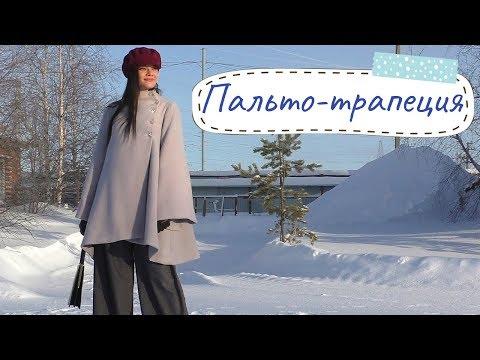Зимнее ПАЛЬТО-ТРАПЕЦИЯ/Примерка и обзор/Burda 12/2018