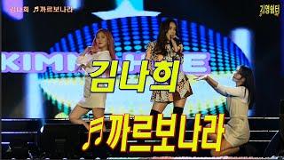 김나희 ♬까르보나라  2019 제천시만을위한 송년음악회