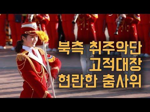 북측 취주악단 고적대장, 현란한 춤사위