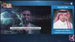 مداخلة رئيس تحرير صحيفة مكة عبدالله الزهراني عن الشائع ...