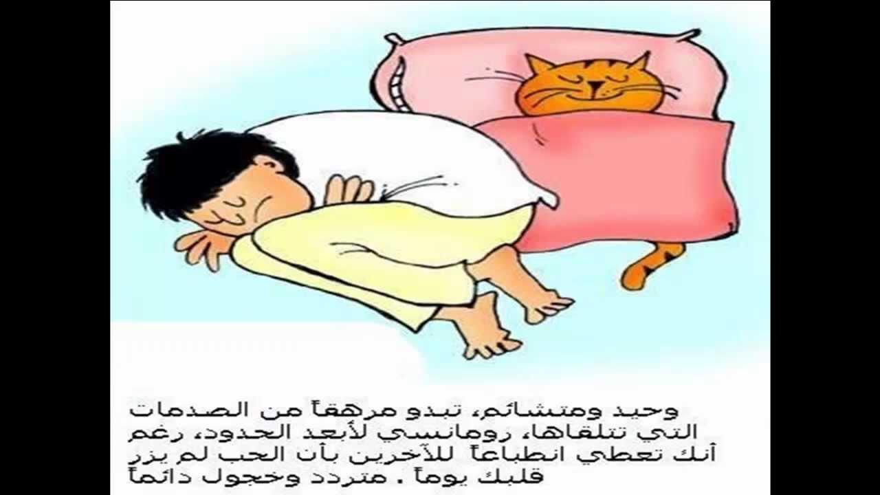 ايهم طريقة نومك maxresdefault.jpg
