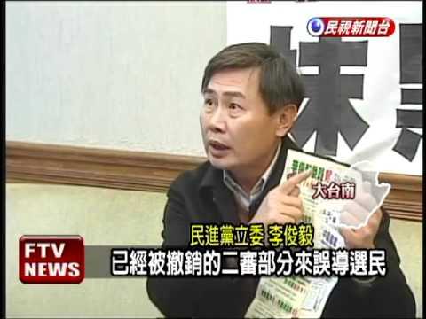 李俊毅控王定宇 黑函抹黑-民視新聞