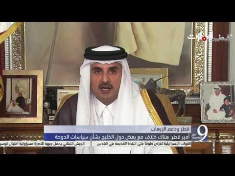 أمير قطر: هناك خلاف مع بعض دول الخليج بشأن سياسات الدوحة - التاسعة من العاصمة
