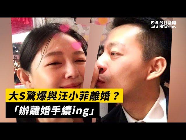 汪小菲婚變吼媽 尷尬畫面全直播