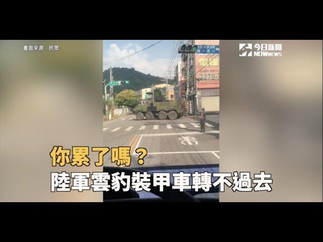 影/你累了嗎?陸軍雲豹裝甲車轉不過去