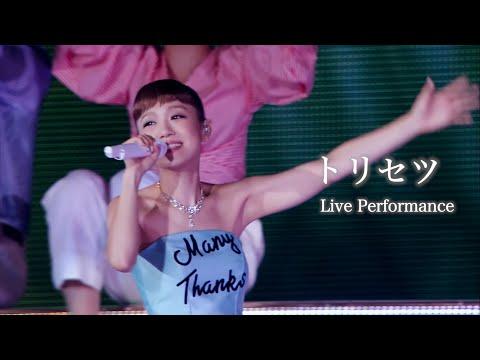 西野カナ『トリセツ』 Live Performance-サブスク全曲解禁記念