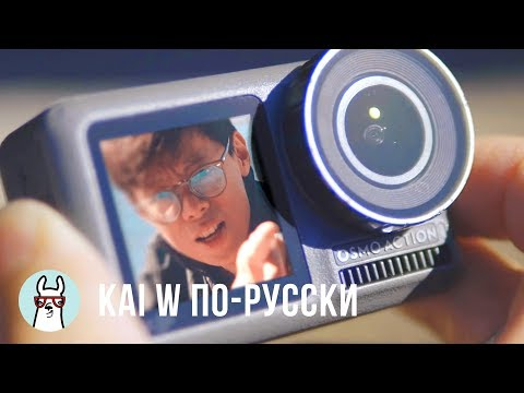 Kai W по-русски: Обзор DJI Osmo Action (vs GoPro Hero 7 Black vs Sony X3000) photo