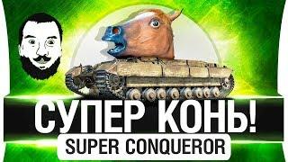 Теперь СУПЕР КОНЬ! - Super Conqueror