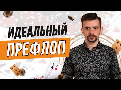 Идеальный префлоп: как играть на префлопе правильно | Мастер-класс Антона Borwin