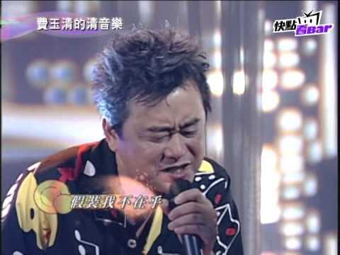 《費玉清的清音樂》-陳昇
