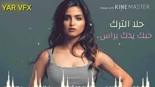 حلا الترك - حبك يدك بالراس الاغنية الاصلية 2018     -