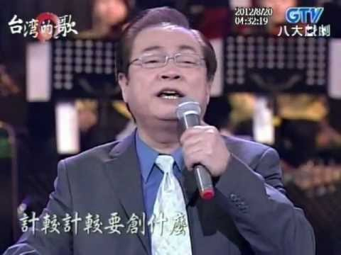 劉福助+醜醜啊思相枝+台灣的歌