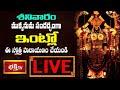 LIVE : శనివారం.. ముక్కనుమ సందర్భంగా ఇంట్లో ఈ స్తోత్ర పారాయణం చేయండి | Sri Venkateswara Swamy Stotras