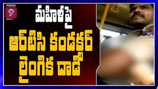 RTC conductor s*xual assault on woman passenger..