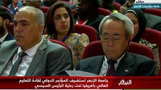 جامعة الأزهر تستضيف المؤتمر الدولي لقادة التعليم العا ...