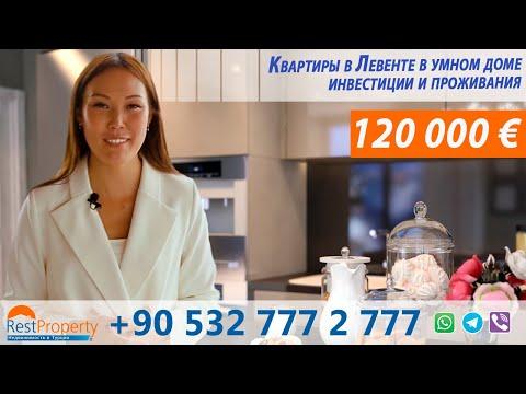 Недвижимость в Турции. Квартиры в Стамбуле в умном доме в Европейской части || RestProperty