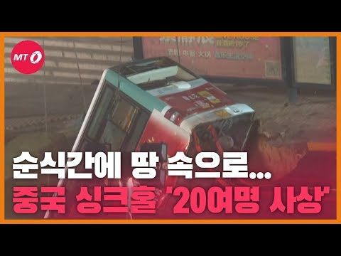 [현장+]'순식간에 버스가 땅 속으로...' 中 싱크홀 사고...