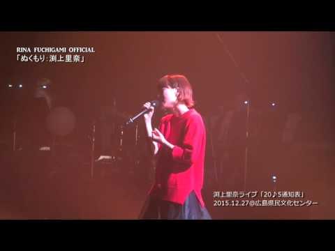 渕上里奈公式LIVE動画「ぬくもり」