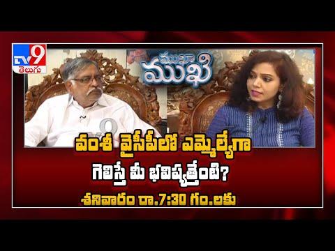Mukha Mukhi promo: Dutta Ramachandra Rao on clash with Vallabhaneni Vamshi