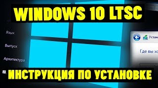 Как установить Windows 10 LTSB (LTSC) и чем она лучше?