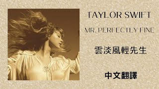 Taylor Swift - Mr. Perfectly Fine 雲淡風輕先生 (Taylor's Version 泰勒絲全新版) (From The Vault 珍藏版) lyrics 中英歌詞