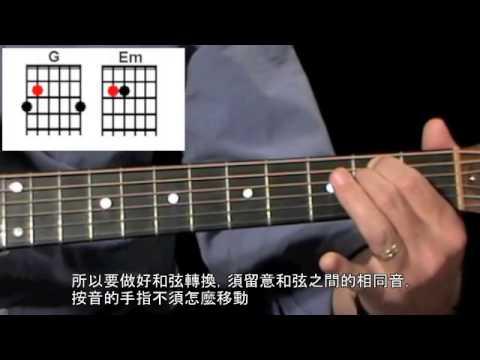 如何快速轉換和弦
