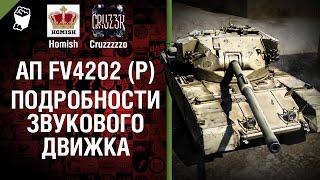 Ап FV4202 (P) и Подробности Звукового Движка - Будь готов! - Легкий Дайджест №117