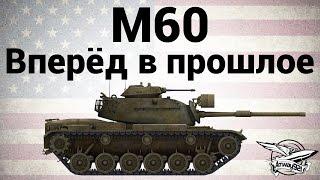 M60 - Вперёд в прошлое