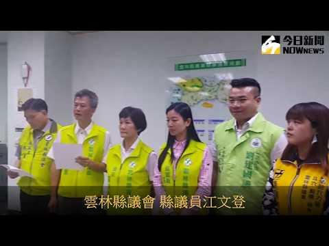 韓國瑜雲林造勢引民怨 封路四天民進黨團抗議