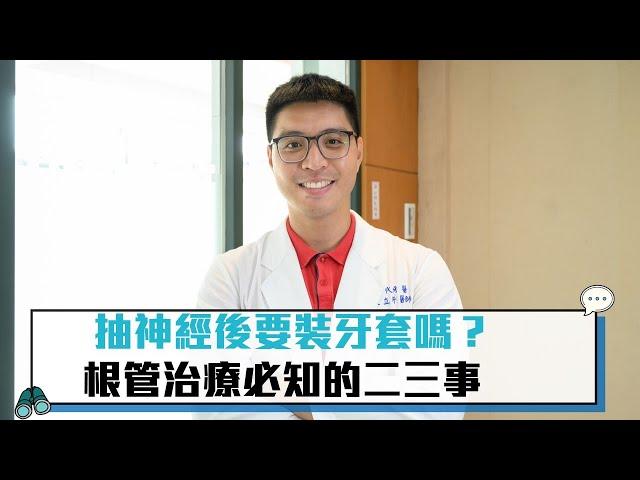 【有影】牙齒抽神經後一定要做牙套嗎?專家:防再次感染、牙崩裂