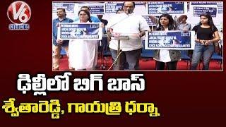 Bigg Boss Controversy: Gayatri Gupta And Swetha Reddy Prot..