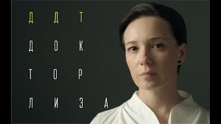 ДДТ — Доктор Лиза (Official Music Video)