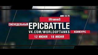 EpicBattle : UltramenS / AMX 13 75 (конкурс: 12.06.17-18.06.17)
