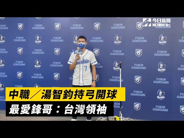 湯智鈞持弓開球最愛鋒哥:台灣領袖