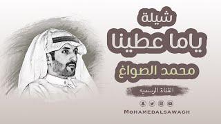 شيلة : ياما عطينا    كلمات الشاعر : محمد الصواغ    اداء المنشد : جابر بن صبح    ((التفاصيل بالوصف))