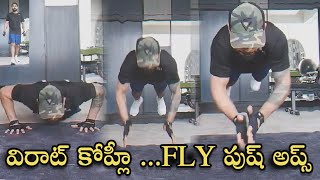Virat Kohli shares fly push ups video, goes viral..