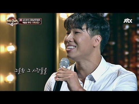 김진호의 자작곡 '가족사진' ♪ 감동의 스페셜 무대 히든싱어4 2회