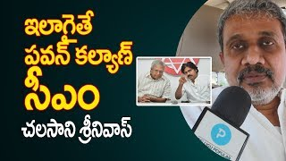 PK would have become CM, If reacted earlier: Chalasani..