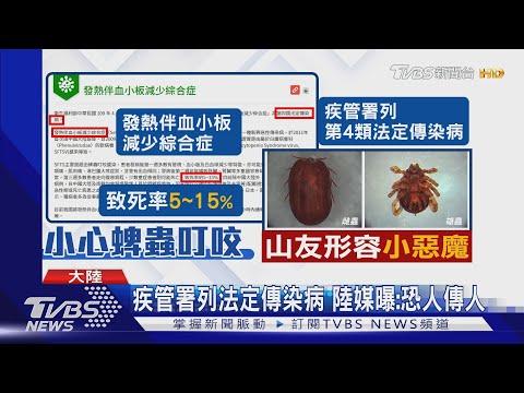 """蜱蟲咬染""""新布尼亞病毒""""日媒:大陸已7死"""