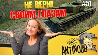 НЕ ВЕРЮ СВОИМ ГЛАЗАМ World of Tanks (wot)