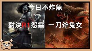 【黎明死線DBD】今日不炸魚,對決R1怨靈、一刀斧兔女!