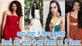Shraddha kapoor revealed her pain after a long time|| Filmy dost